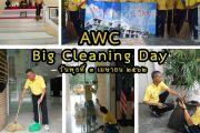 """วิทยาลัยการทัพอากาศ กรมยุทธศึกษาทหารอากาศ จัดกิจกรรม """"Big Cleaning Day"""""""