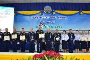 วิทยาลัยการทัพอากาศ กรมยุทธศึกษาทหารอากาศ ได้รับรางวัลชนะเลิศ กิจกรรม ๕ ส พื้นที่ขนาดใหญ่ เนื่องในวันคล้ายวันสถาปนากรมยุทธศึกษาทหารอากาศ